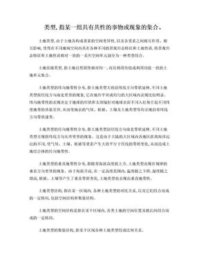土地资源学名词解释.doc