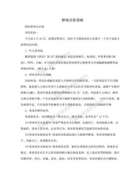 禁毒宣传讲座.doc