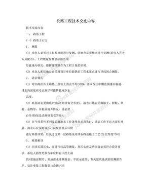 公路工程技术交底内容.doc