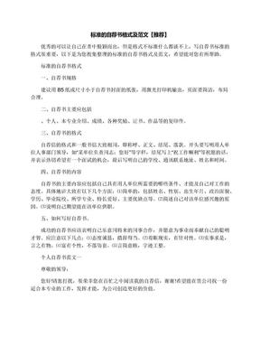 标准的自荐书格式及范文【推荐】.docx