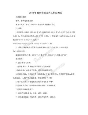 2012年德克士新五大工作站改后.doc