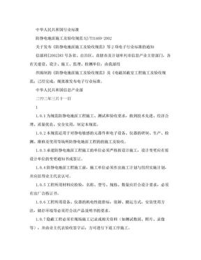 防静电地面施工及验收规范SJT31469-2002.doc