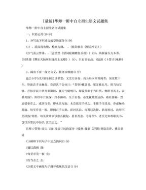 [最新]华师一附中自立招生语文试题集.doc
