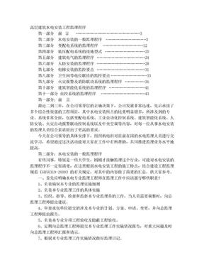 水电工程监理程序.doc