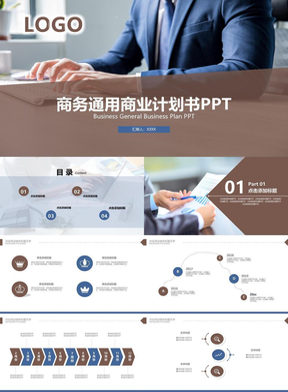 商务通用蓝棕色商业创业计划书PPT模板.pptx