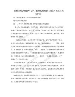 [莫泊桑的项链]毕飞宇:假如莫泊桑的《项链》发生在当代中国.doc
