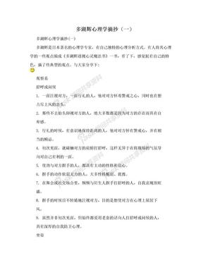 多湖辉心理学摘抄(一).doc
