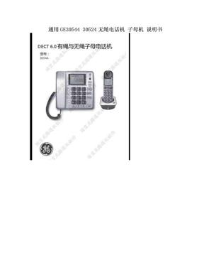 通用GE30544  30524无绳电话机 子母机 说明书.doc