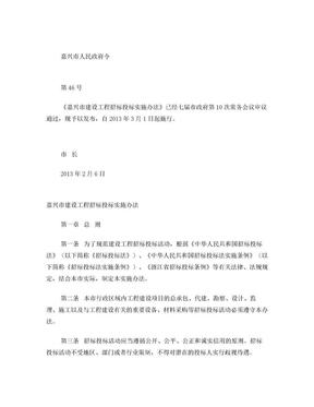 嘉兴市政府令[ 2013] 46号.doc