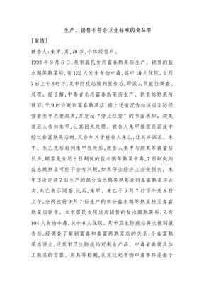 刑法案例分析.doc