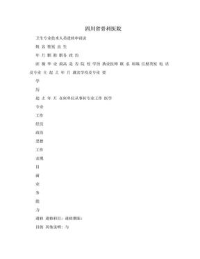 四川省骨科医院.doc