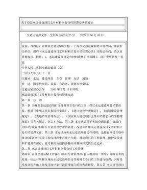 关于印发水运建设项目文件材料立卷归档管理办法的通知.doc