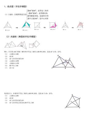 三角形旋转全等常见模型.doc