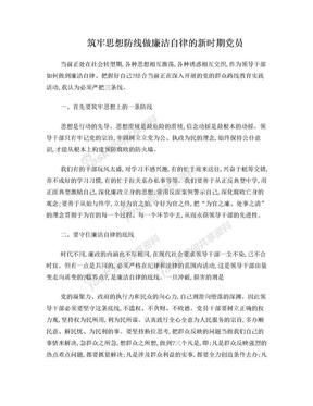 廉政党课.doc