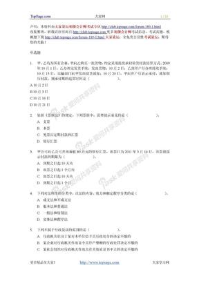 2012年初级会计师预习_经济法单选题专项练习(125题).doc