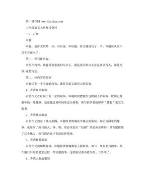 小学三年级语文上册复习资料.doc