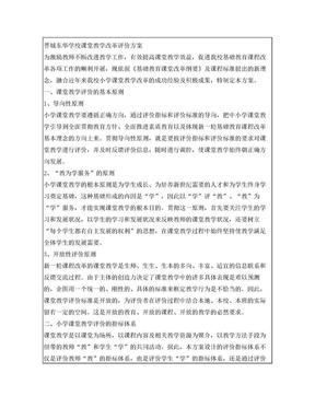 小学课堂教学评价方案剖析.doc