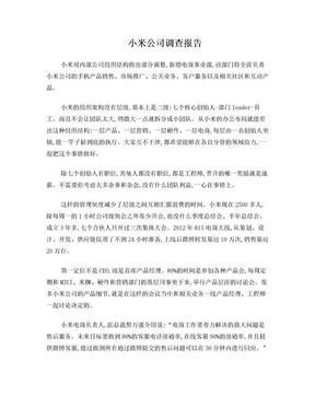 小米公司调查报告.doc