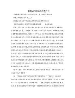 新纂云南通志点校本弁言.doc
