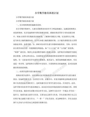 小学数学德育渗透计划.doc