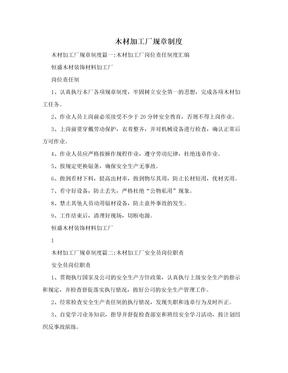 木材加工厂规章制度.doc