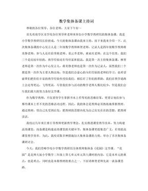 数学集体备课主持词.doc