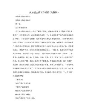 参加展会的工作总结(完整版).doc