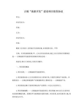 古镇旅游开发协议.doc