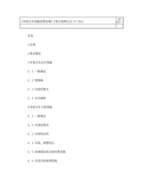 《环境卫生设施设置标准》[条文说明]CJJ 27-2012.doc