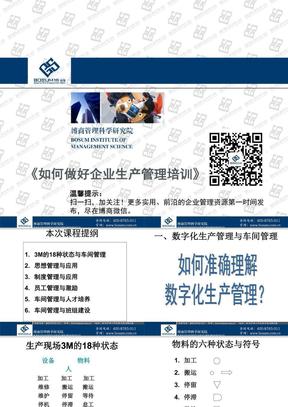 如何做好企业生产管理培训(博商课件).ppt