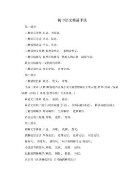 初中语文修辞手法.doc