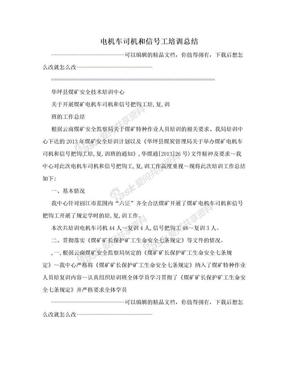 电机车司机和信号工培训总结.doc