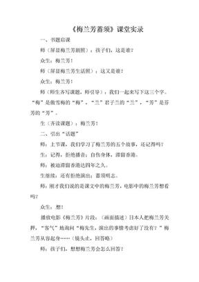 四年级语文上册课堂实录-《梅兰芳蓄须》人教部编版.doc