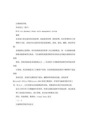 药店药品销售管理毕业论文.doc