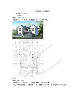 农村农村自建别墅户型及图纸123234.doc