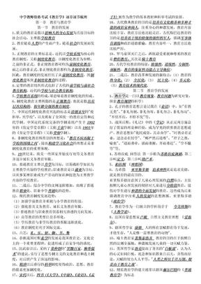 中学教师资格证 教育学讲义资料.doc