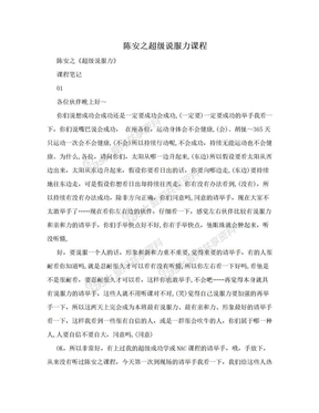 陈安之超级说服力课程.doc