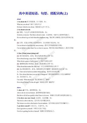 高中英语短语、句型、搭配词典(上).doc