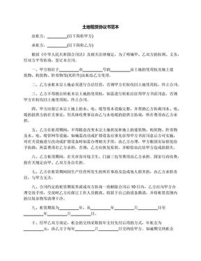 土地租赁协议书范本.docx