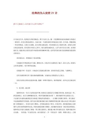 经典的为人处世21计(精心排版).doc