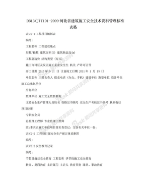 DB13(J)T101-2009河北省建筑施工安全技术资料管理标准表格.doc