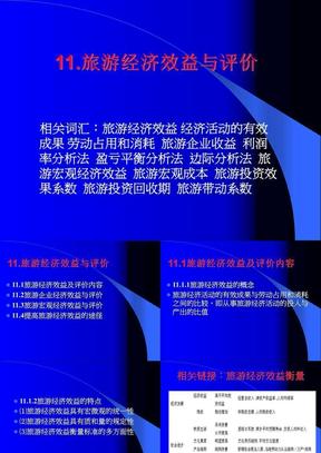 11[1].旅游经济效益与评价.ppt