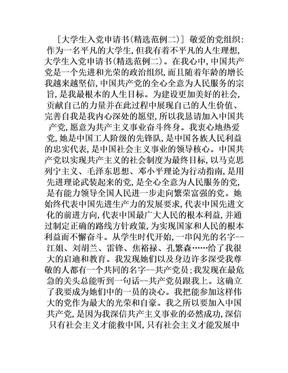 大学生入党申请书(精选范例二).doc