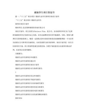 健康养生项目策划书.doc