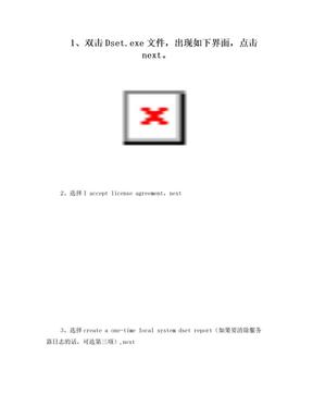 Dell Dset工具使用方法.doc