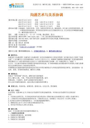 热门_沟通艺术与关系协调(森涛培训).doc