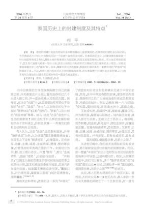 泰国历史上的封建制度及其特点.pdf