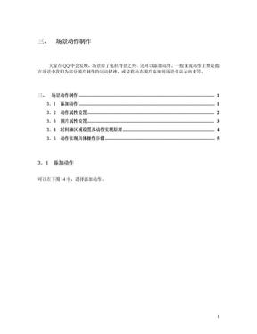 【QQ音乐场景】场景动作制作教程 .doc