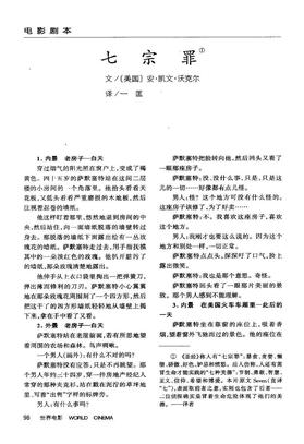 电影剧本《七宗罪》1.pdf