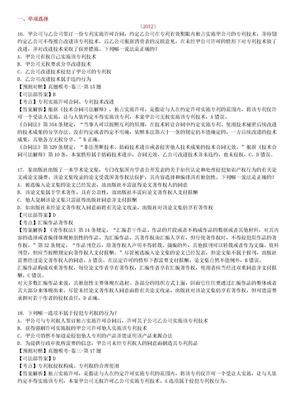 2002-2012年知识产权司考真题及答案解析.doc